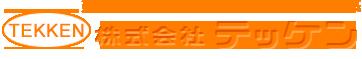 株式会社テッケン